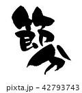 筆文字 文字 節分のイラスト 42793743