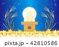 お月見 十五夜 満月のイラスト 42810586