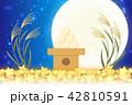 お月見 十五夜 満月のイラスト 42810591