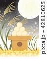 お月見 十五夜 満月のイラスト 42810625