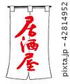 居酒屋 暖簾 筆文字のイラスト 42814952