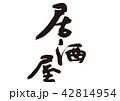 居酒屋 筆文字 文字のイラスト 42814954
