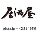 居酒屋 筆文字 文字のイラスト 42814956