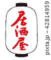 居酒屋 筆文字 書道のイラスト 42814959