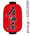 居酒屋 筆文字 書道のイラスト 42814960