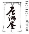 居酒屋 暖簾 筆文字のイラスト 42814961