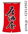 居酒屋 暖簾 筆文字のイラスト 42814962