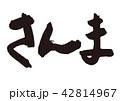 さんま 筆文字 魚のイラスト 42814967
