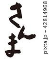 さんま 筆文字 魚のイラスト 42814968