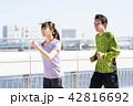 ジョギングをするカップル 42816692