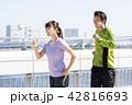 ジョギングをするカップル 42816693