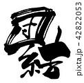 筆文字 団結.n 42822053