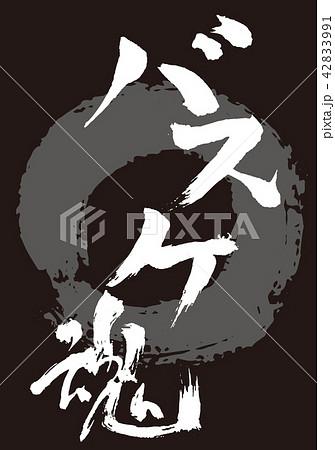 バスケ魂 筆文字のイラスト素材 [42833991] , PIXTA