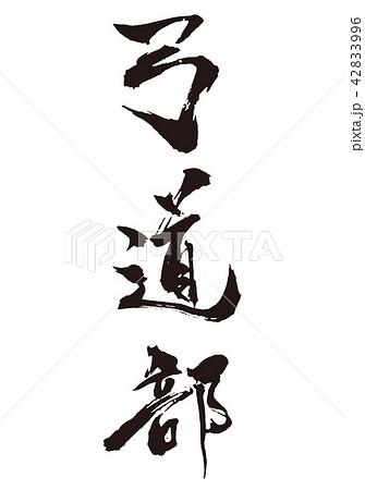 弓道部 筆文字のイラスト素材 42833996 Pixta