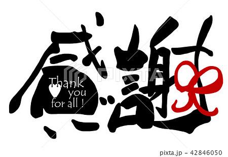 筆文字 感謝(リボン).n 42846050