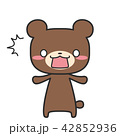 クマ 動物 びっくりのイラスト 42852936