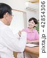 介護保険認定調査をするケアマネージャー 介護支援専門員 42854306