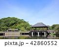 天拝山歴史自然公園 公園 池の写真 42860552
