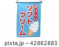 のれん ソフトクリーム アイスクリームの写真 42862883