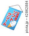 のれん ソフトクリーム アイスクリームの写真 42862884