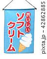 のれん ソフトクリーム アイスクリームの写真 42862885