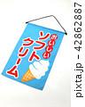 のれん ソフトクリーム アイスクリームの写真 42862887