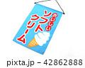 のれん ソフトクリーム アイスクリームの写真 42862888