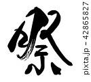 筆文字 祭.n 42865827