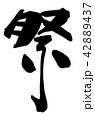 筆文字 祭.n 42889437