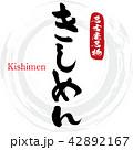きしめん・Kishimen(筆文字・手書き) 42892167