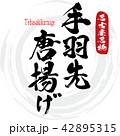 手羽先唐揚げ・Tebasakikaraage(筆文字・手書き) 42895315