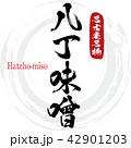 八丁味噌・Hatchomiso(筆文字・手書き) 42901203