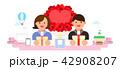 アニバーサリー 記念日 アジア人のイラスト 42908207