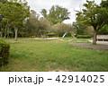 公園 42914025