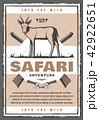 サファリ 動物 狩りのイラスト 42922651