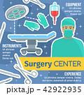 外科 手術 手術中のイラスト 42922935