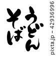 筆文字 そば うどんのイラスト 42936996