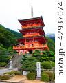 大社 神社 熊野三山の写真 42937074