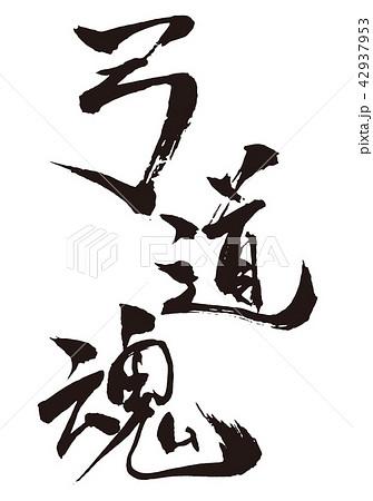 弓道魂 筆文字のイラスト素材 42937953 Pixta