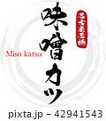 味噌カツ・Miso katsu(筆文字・手書き) 42941543
