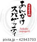 あんかけスパゲッティ・Ankake supagetti(筆文字・手書き) 42943703