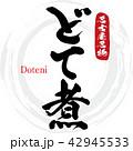 どて煮・Doteni(筆文字・手書き) 42945533