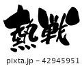 筆文字 熱戦.n 42945951