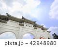 台北自由広場 42948980