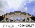 台北自由広場 42948987