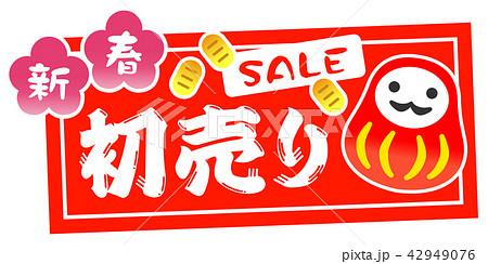 初売り セール SALE 達磨 42949076