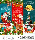 クリスマス プレゼント 贈り物のイラスト 42954503