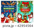 クリスマス さんた サンタのイラスト 42954564