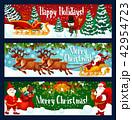クリスマス サンタ サンタクロースのイラスト 42954723