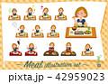 女性 食事 食のイラスト 42959023